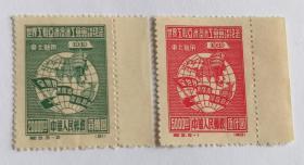 纪3 世界工联亚洲澳洲工会会议纪念东北贴用新票2枚(再版)缺少1枚3_3
