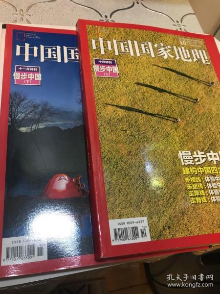 中国国家地理(十一月慢步中国特刊上下)