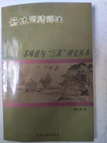 苏味道诗译注——苏味道与三苏研究丛书