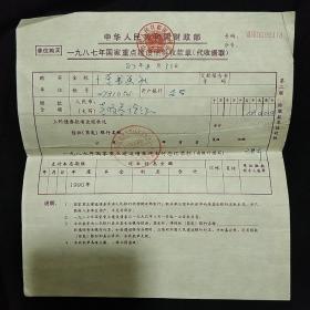 老票证《国家重点建设债券收款单代收据联》1987年 中华人民共和国财政部  私藏 书品如图.