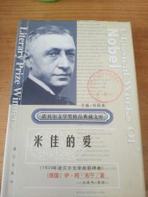 获诺贝尔文学奖精品典藏文库:米佳的爱
