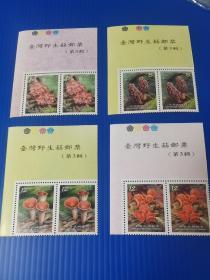 特593野生菇邮票(3)4全  角边方连带色标   原胶全品