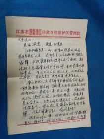 中国动物学会会员,北京市动物学会常务理事。施泽荣信札3张  保真保老——见描述