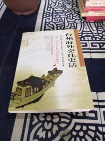 台州海外交往史话