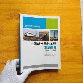 中国对外承包工程发展报告 2014-2015【内页干净】