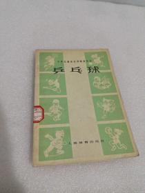 少年儿童业余训练参考书-乒乓球