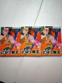 武林小赖皮【1,2,3三册全)