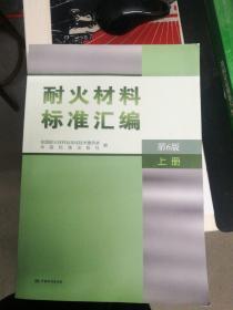 耐火材料标准汇编(上册第6版)9787506697002