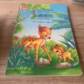 小学生语文经典阅读丛书:小鹿斑比(美绘插图)