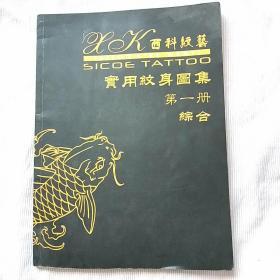 西科纹艺实用纹身图集 第一册 综合