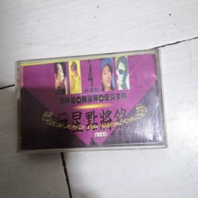 磁带   周华健、陈淑桦等《巨星点将录》1990(港版、灰卡)
