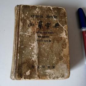 新华字典——汉语拼音字母音序排列——(附部首检字表) 1957年6月第一板.1962年7月修订 重排第3板.1962年7月北京第13次印刷。
