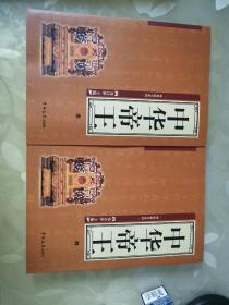 中华帝王(叁、肆)两本合售