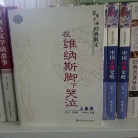 人生卷-百年中国经典散文