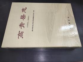 高青县志 1978-2004