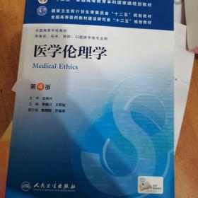 十二五普通高等教育本科国家级规划教材:医学伦理学(第4版)