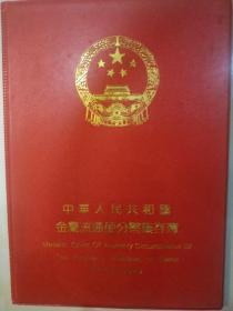 中华人民共和国金属流通硬分币集存本(1955-1992全齐)