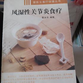 风湿性关节炎食疗