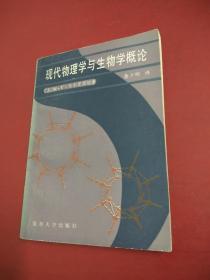 现代物理学与生物学概论