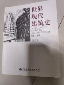 世界现代建筑史 侧面写字