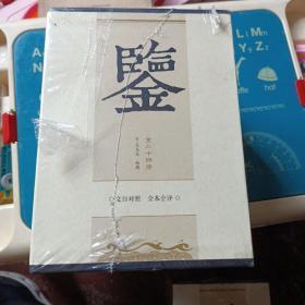 文白对照 全本全译 资治通鉴 19-24