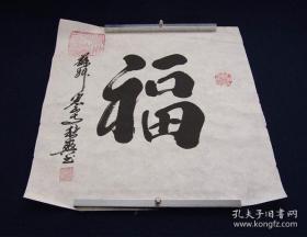 苏州寒山寺主持秋爽法师笔小品书法纸本(福)34*34cm