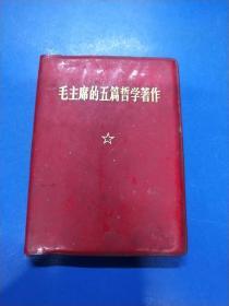 毛主席的五篇哲学著作(八五品)  A6