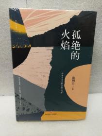 孤绝的火焰:在世界文学的坐标中写作(签名本)/徐则臣作品