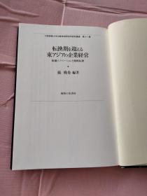 転换期日文书 ,书名不详,请看图 精装大32开