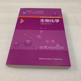 食品科学与工程专业主干课程:生物化学(供食品及相关专业用)库存新书2019年最新印刷