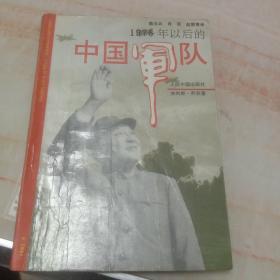 1976年以后的中国军队