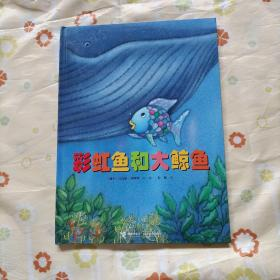 彩虹鱼和大鲸鱼