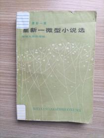 星新一微型小说选【1984年一版一印】