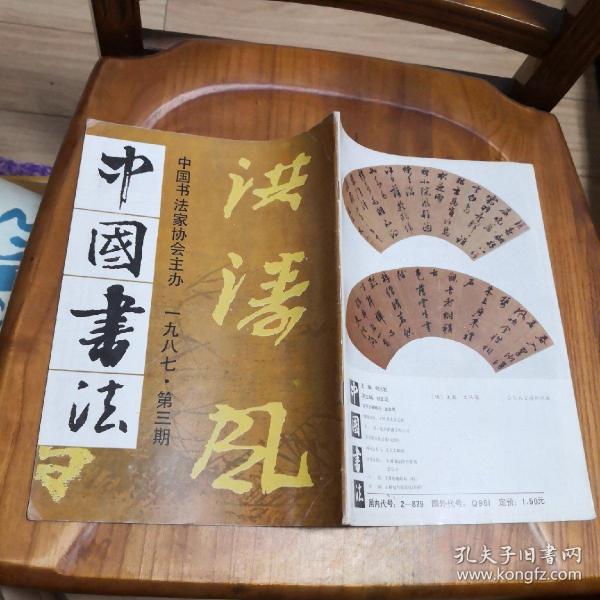 杂志  中国书法1987.3