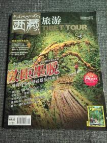 西藏旅游 2009年 总第119期  主题:微距墨脱·雅鲁藏布大峡谷最后的净土!墨脱仙踪,中国第一徒步天堂、青朴——通往仙界的门槛!