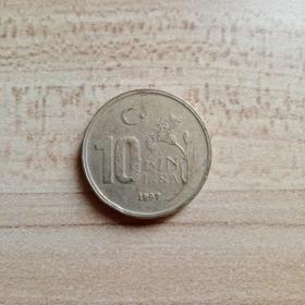外国钱币 土耳其1997年硬币(面值10)(YB5)