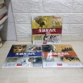 大英博物馆:生活在古代(古罗马、古埃及、古希腊)三册合售