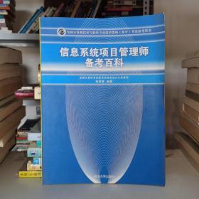 全国计算机技术与软件专业技术资格(水平)考试参考用书:信息系统项目管理师备考百科
