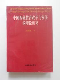 中国西藏教育改革与发展的理论研究(库存书,九品)