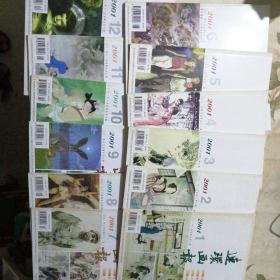 连环画报 2001年1-12期(12本)