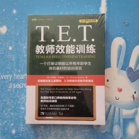 T.E.T.教师效能训练:一个已被证明能让所有年龄学生做到最好的培训项目【全新未开封】
