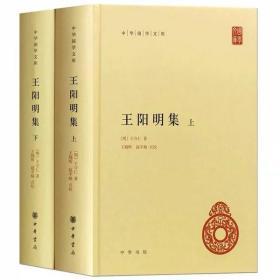 王阳明集(简体横排/上下)
