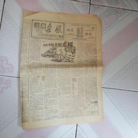 上海采风报 1988年9月1日