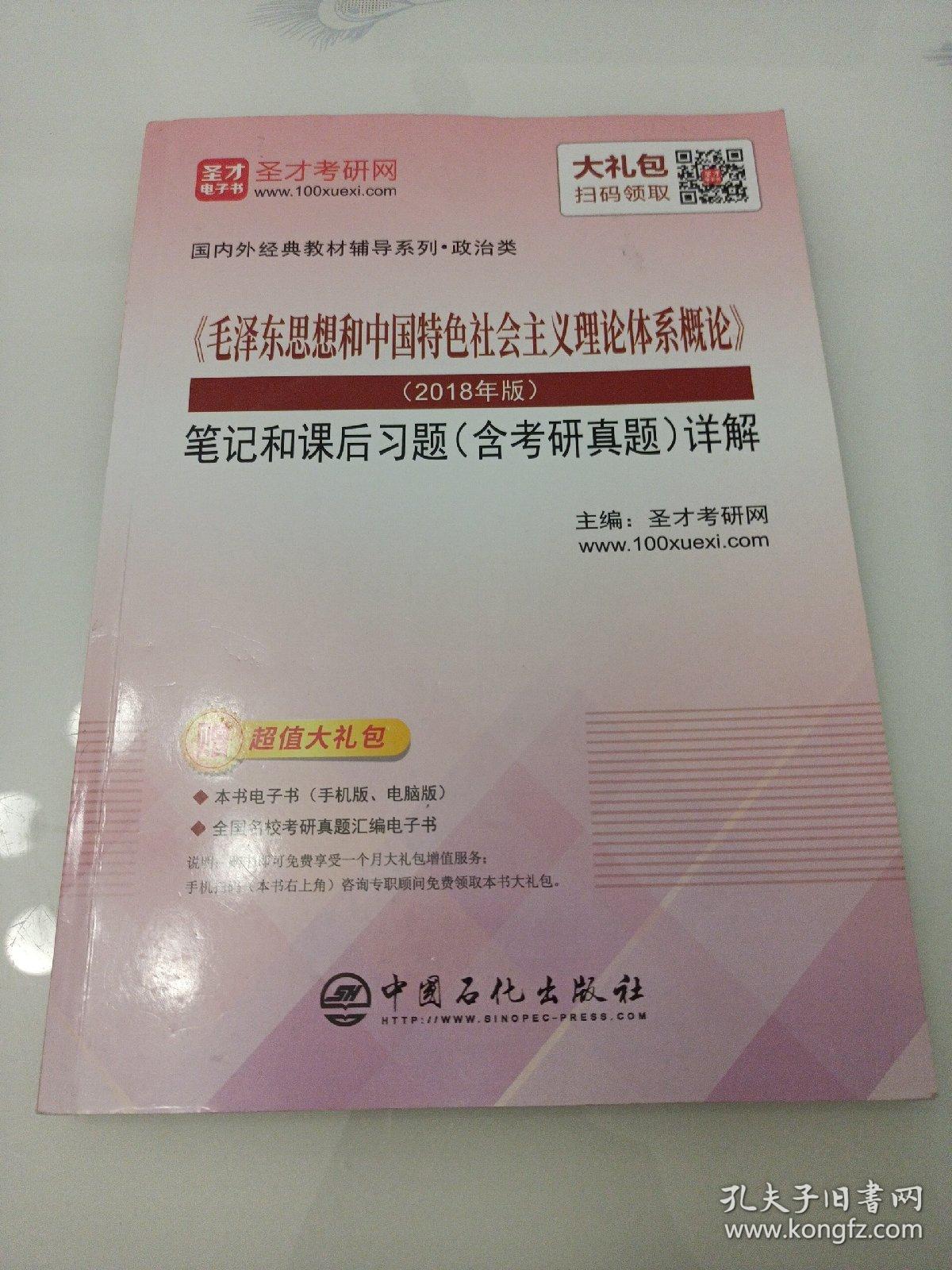 圣才教育:《毛泽东思想和中国特色社会主义理论体系概论》(2018年版)笔记和课后习题(含考研真题