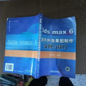 3ds max 6室内外效果图制作实例与技巧  有光盘  实物拍图 现货 无勾画