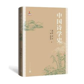 中国诗学史