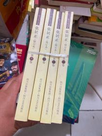 张居正(长篇历史小说)(修订本共4册)