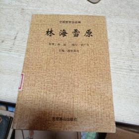 中华爱国主义文学名著文库 林海雪原