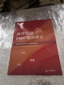 光环国际PMP培训讲义 全面针对PMBOK最新版教材