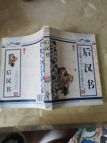 青花典藏:后汉书(珍藏版)